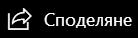 """Икона """"Споделяне"""" в основната навигационна лента."""