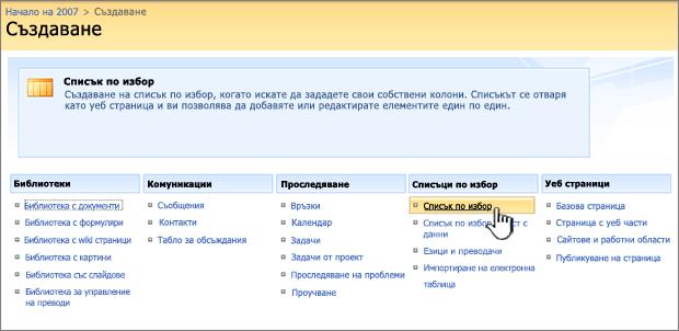 В диалоговия прозорец Създаване изберете типа на списък по избор
