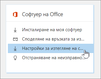 Настройки за изтегляне на софтуер на Office