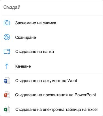 Качване в OneDrive