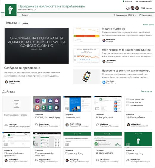 Екипен сайт на SharePoint с екип новини