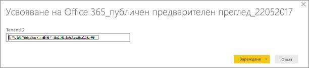 Въведете своя ИД на клиент, за да отворите файла .pbit