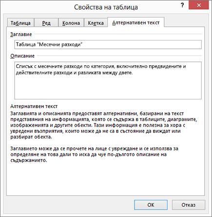 """Екранна снимка на раздела """"Алтернативен текст"""" на диалоговия прозорец """"Свойства на таблицата"""""""