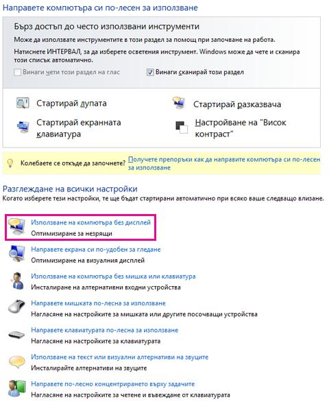 Център за улеснен достъп в Windows