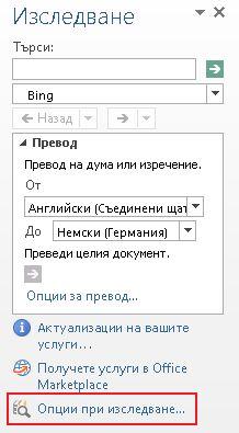 """Екранна снимка на прозореца на задачите """"Изследване"""" с осветена връзка към опциите за изследване в долната част на екрана"""