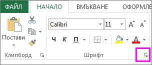 Бутон на икона за стартиране на диалоговия прозорец ''Шрифт''