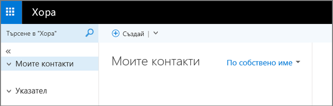 "Изображение как изглежда страницата ""Хора"" в Outlook Web App"