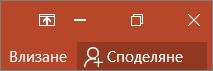 Показва връзката за влизане в горния десен ъгъл на приложенията на Office