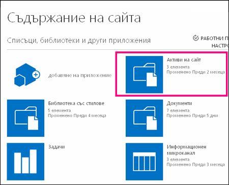 """Страница """"Съдържание на сайта"""" на опростен сайт в SharePoint Online с осветена плочка """"Активи на сайт"""""""