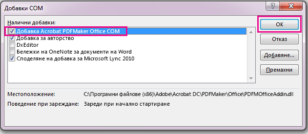Поставете отметка в квадратчето за Acrobat PDFMaker Office COM добавка и щракнете върху OK.