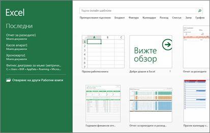 Някои от шаблоните, които са налични в Excel