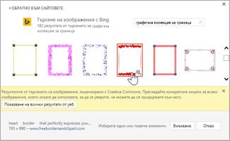 Изберете графична колекция за граница, която да се използва