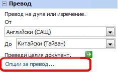 Опции за превод