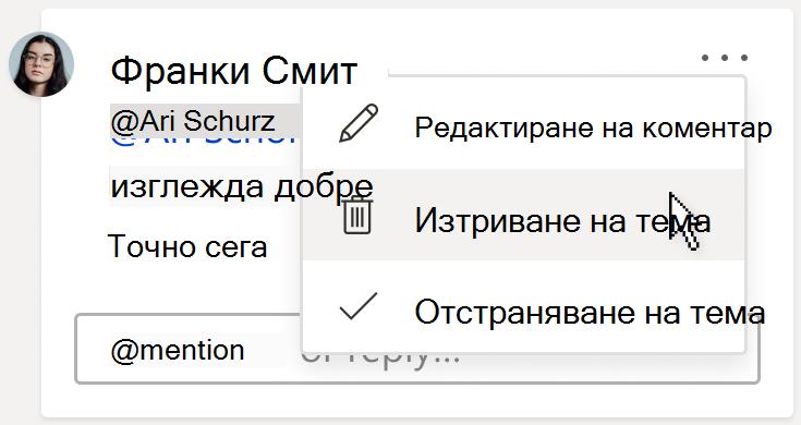 Изображение на коментар, показващо опцията Изтриване на нишка под менюто Още действия в нишката на картата за коментар.