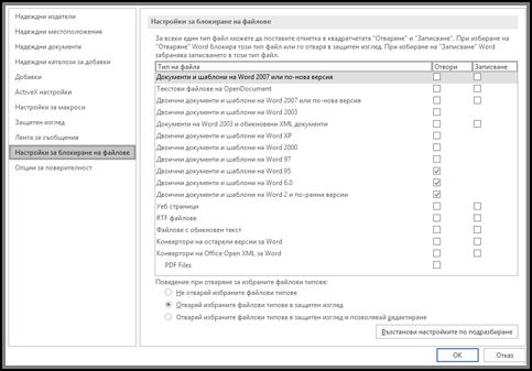 Област на функцията за разширено блокиране на файлови разширения в центъра за сигурност