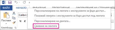 """Команда """"Свиване на лентата"""" след щракване с десния бутон върху раздел на лентата в Word 2013"""