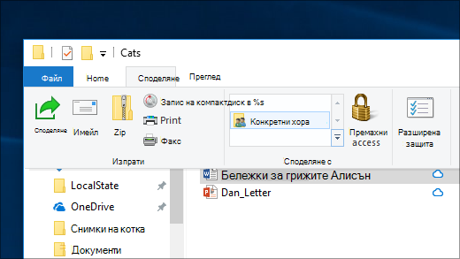 Споделяне на файл с конкретни потребители чрез мрежа