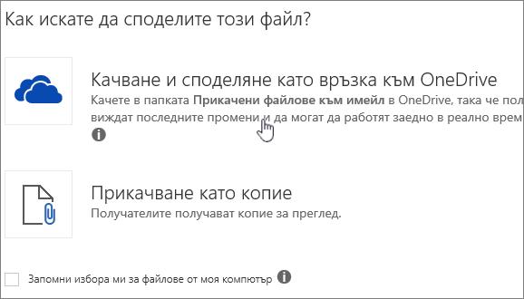 Екранна снимка на прикачен файл диалоговия прозорец, показващ качване и прикачи като опция за OneDrive файл.