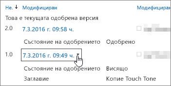 Бутон за диалогов прозорец на падащия списък на версия