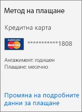 """Секцията """"Метод на плащане"""" на карта за абонамент за абонамент, плащан чрез кредитна карта."""