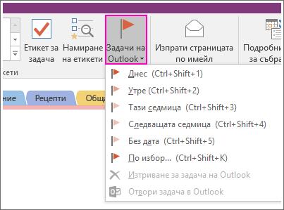 """Екранна снимка на бутона """"Задачи на Outlook"""" в OneNote 2016."""