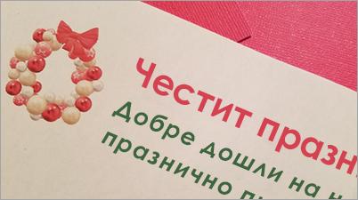 Показва празнично писмо