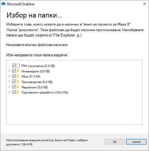 Екранна снимка на диалоговия прозорец позволява конфигурирането на кои папки да синхронизирате.