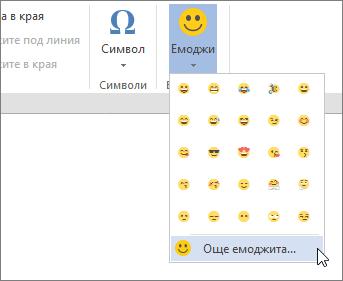"""Щракнете върху още Emojis върху Emojis бутон върху """"Вмъкване"""" за да изберете от всички налични emojis."""