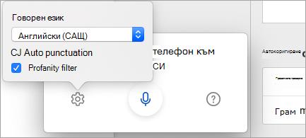 Диктувай на други езици