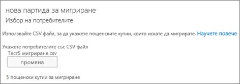 Нова партида за мигриране с CSV файл