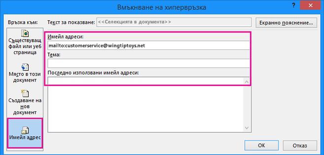 Показва диалоговия прозорец, където е избрано вмъкване на връзка към имейл