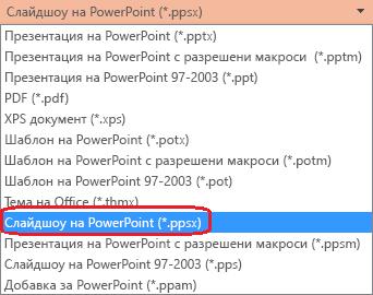"""Списъкът с типове на файлове в PowerPoint включва """"Слайдшоу на PowerPoint (.ppsx)"""""""