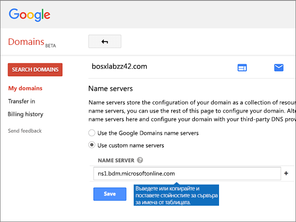 Google-Domains-BP-Повторно делегиране-1-2