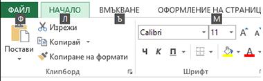 Клавишни подсказвания за лентата на Excel 2013
