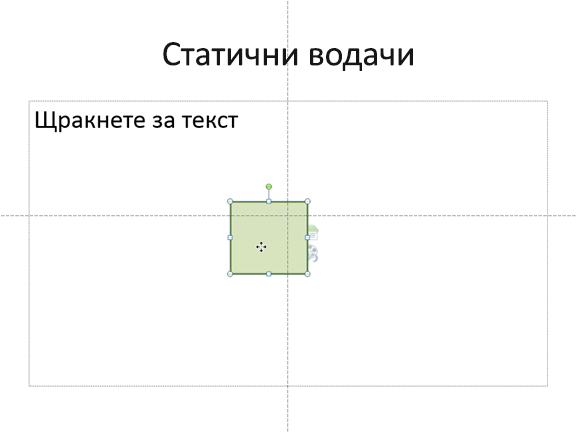 Статични хоризонтални и вертикални указания ви покаже къде е центъра на слайда
