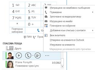 Екранна снимка на проверка на гласовата поща в Lync