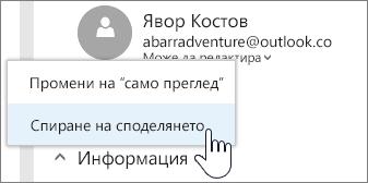 Екранна снимка на избирането на разрешения на човек и спиране на споделянето