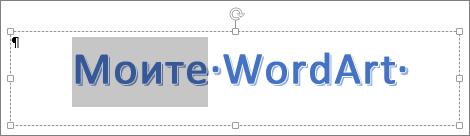 Частично избран WordArt текст