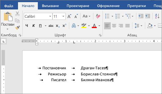 С пример е показан текст, подравнен към табулаторите на линийката.