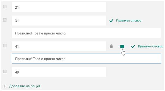 Въпрос от тест. показан с текста на правилния отговор до два верни отговора