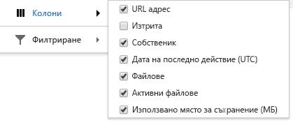 Опции за колони