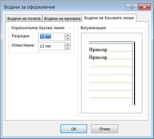 Диалогов прозорец ''Водачи за оформление'' в Publisher, показващ раздела ''Водачи на базовите линии''