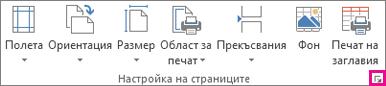 """Икона за стартиране на диалогов прозорец в групата """"Настройка на страниците"""""""