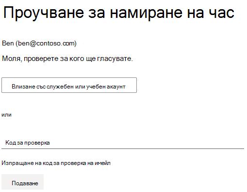 Пример за анкета, на която организаторът е изисквало удостоверяване за гласуване.