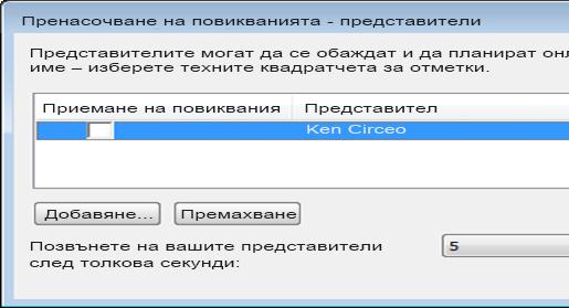 Екранна снимка на добавяне на представител в Lync
