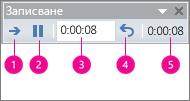 показва полето за времена на запис за powerpoint
