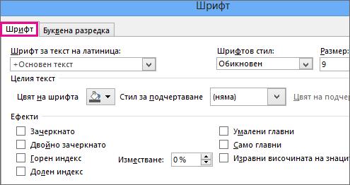 """Диалогов прозорец """"Шрифт"""" в Excel"""