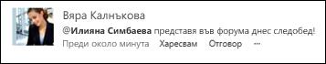 Публикация в информационен канал със споменаване