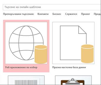 Бутонът ''Уеб приложение по избор'' в началния екран.