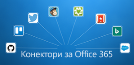 Добавки на Outlook for Mac 2016